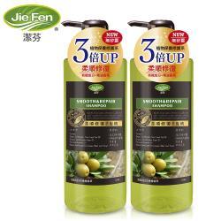 Jie Fen潔芬 柔順修復洗髮精 500ml 添加歐盟認證有機成分洗髮乳(兩瓶組)