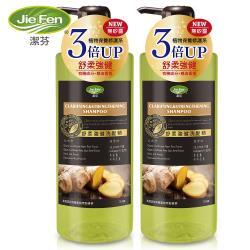 Jie Fen潔芬 舒柔強健洗髮精 500ml 添加歐盟認證有機成分(兩瓶組)