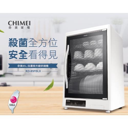 CHIMEI奇美85L四層紫外線烘碗機