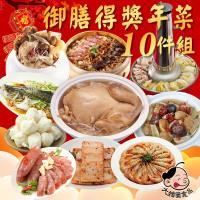 現+預【大嬸婆】御膳得獎年菜10件組(8kg 10~12人)