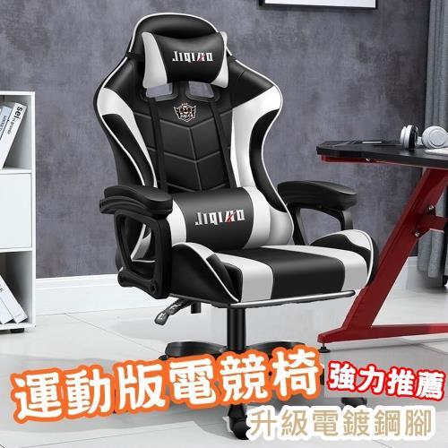 H&C【運動版電競椅】(後仰鎖定、附腰頸双枕、強化五腳、連動扶手) 電競椅/沙發椅/電腦椅/辦公椅/工作椅
