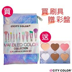 CITY COLOR 大理石絢彩仙境刷具10件組 (刷具贈心彩盤)