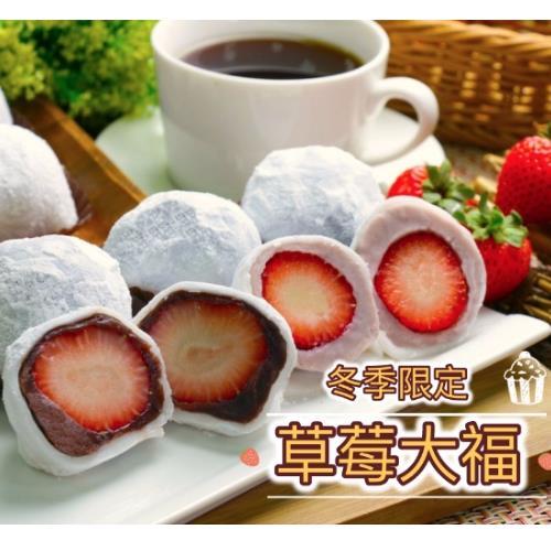 【美食村】大湖草莓大福(低糖紅豆/大甲芋頭各一盒)/