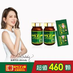 【新紅薑黃先生】利休園加強版(200顆/瓶)x2瓶+(30顆/包)x2包