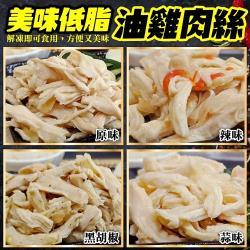 三頓飯-減醣聖品低脂油雞肉絲(1包/每包約135g±10%)