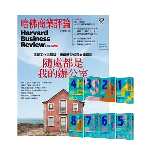 HBR哈佛商業評論(1年12期)贈