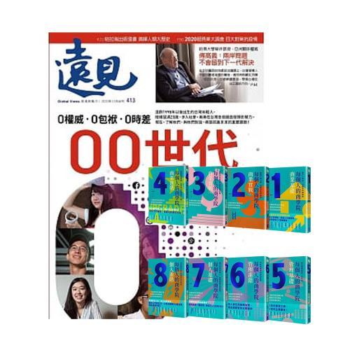 遠見雜誌(1年12期)贈