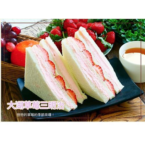 大湖草莓三明治(10入-任選)/