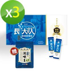 【順天本草】長大人濃縮精華顆粒-男方  啟動成長組(30包/盒X3)+送金耆平安防護飲2包
