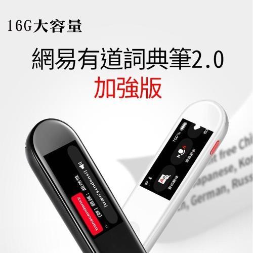 隨身必備詞典筆2.0加強版16G