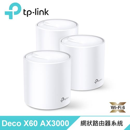 【TP-LINK】Deco