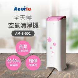 Acomo Aircare 全天候空氣清淨機-粉 AM-S-001