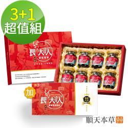 【順天本草】長大人雙重精華限定組-女方 (成長精華8瓶/盒*3+成長顆粒30包/盒)