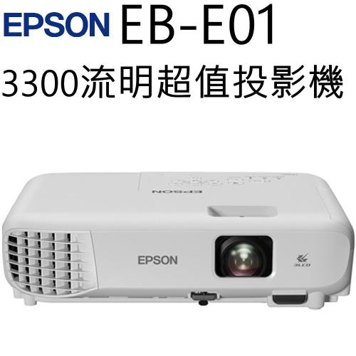 【EPSON】3300流明XGA高亮彩投影機EB-E01