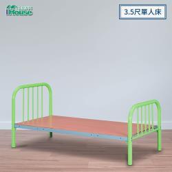 IHouse-斐樂 3.5尺單人鐵床