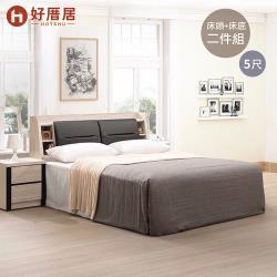【好厝居】沛恩 收納床組二件 雙人5尺(床頭+床底)