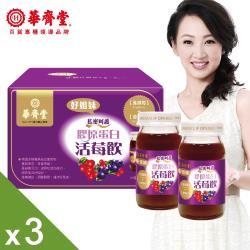 【即期品】華齊堂膠原蛋白活莓飲磚盒(60ml/6入)X3盒-網-有效期限2021.07.16
