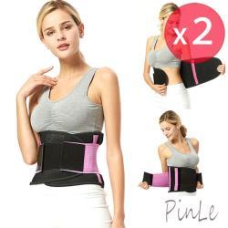 PinLe 加強版二段可調式多功能塑腰帶/健身/支撐/收腹護腰夾 2入超值組 (2色,M~L可選)