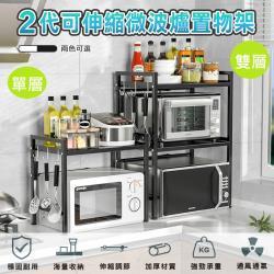 DaoDi  多功能可伸縮微波爐置物架-單層(多廚房收架 烤箱架)