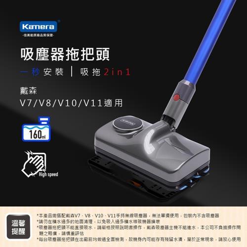 戴森電動拖把(dyson 戴森吸塵器 V7V8V10V11 拖地 吸拖一體 電動拖把頭) Kamera KA-DV811