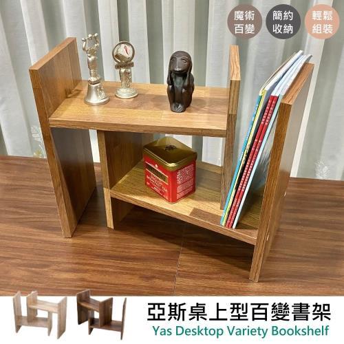 尊爵家Monarch 亞斯桌上型百變書架 台灣製 H型書架 桌上書架 伸縮書架 書櫃 收納架 置物架 魔術書架 桌面書架
