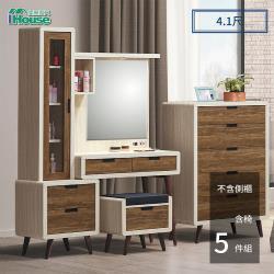 IHouse-庫洛 北歐時尚4尺伸縮化妝鏡台(含椅)