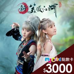 新笑傲江湖M MyCard 3000點 點數卡