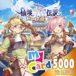 RO仙境傳說:新世代的誕生MyCard 5000點 點數卡