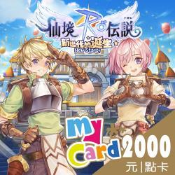 RO仙境傳說:新世代的誕生 MyCard 2000點 點數卡