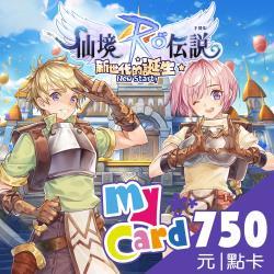 RO仙境傳說:新世代的誕生MyCard 750點 點數卡