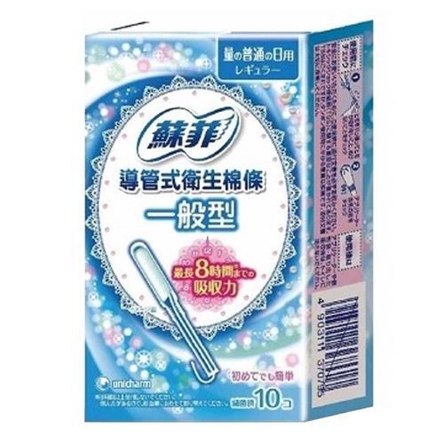 【蘇菲】導管式衛生棉條一般型(10入/盒)