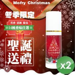 QiMart 聖誕款法式空氣淨化香氛噴霧-2入組