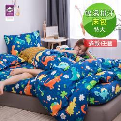 VIXI 吸濕排汗特大雙人床包三件組-綜合B款