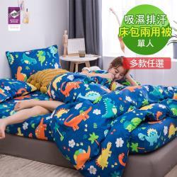 VIXI 吸濕排汗單人床包兩用被三件組-綜合B款