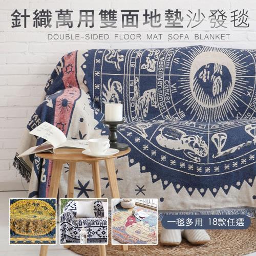 針織萬用雙面地墊沙發毯/