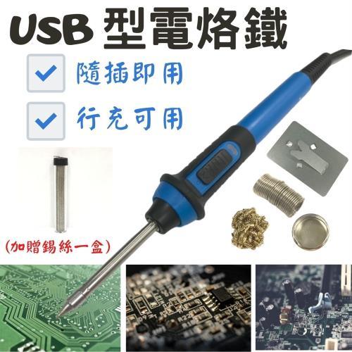 USB電烙鐵(加碼贈送錫絲一盒) 方便攜帶 最高溫可達450度 焊接 維修 工業電子 電焊 電烙筆 焊錫
