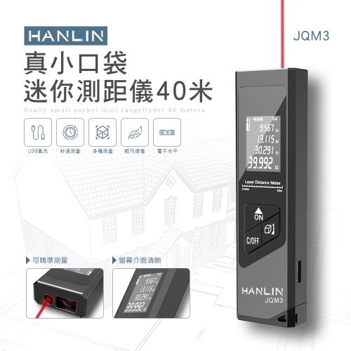 HANLIN-JQM3 真小口袋迷你測距儀40米