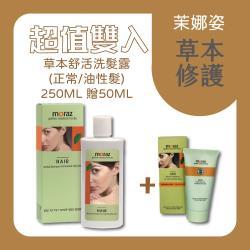(加碼贈送)MORAZ 茉娜姿 草本舒活洗髮露(正常/油性髮) 250ML-贈草本舒活洗髮露(正常/油性髮) 50ML