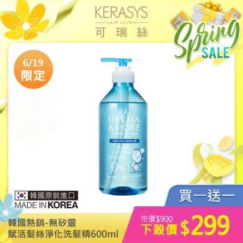 【5/18限定】 DermaMore 賦活髮絲淨化洗髮精600ml-買一送一(效期:2022/06/30)