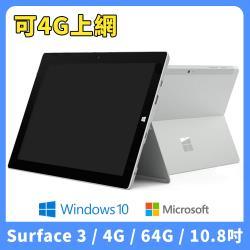 【福利品】Surface 3 10.8吋 大尺寸 64G 平板電腦