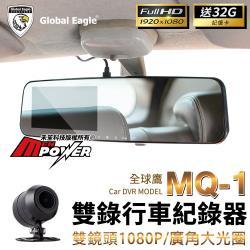 響尾蛇 全球鷹 MQ-1 雙鏡1080P 後視鏡行車紀錄器