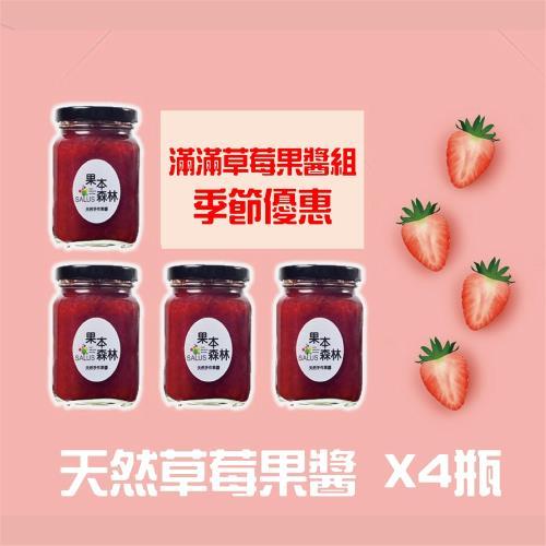 【果本森林】天然草莓果醬 滿滿草莓優惠組