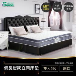 IHouse-五星飯店 正硬式中鋼三線 備長炭邊獨立筒床墊(偏軟) 雙人5尺