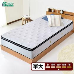 IHouse-金籟 正三線獨立筒床墊(軟硬適中) 單大3.5尺