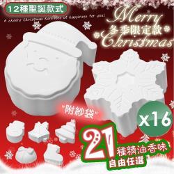 QiMart 聖誕節限定香氛款珪藻土除濕除霉塊(12款聖誕造型隨機出貨)x16盒