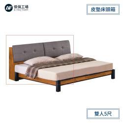 A FACTORY 傢俱工場-格維納 亞麻紋皮墊床頭箱 雙人5尺