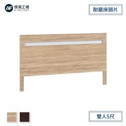 A FACTORY 傢俱工場-安寶 耐磨床頭片 雙人5尺