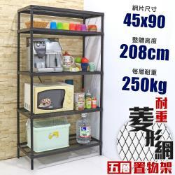 居家cheaper 高荷重 45X90X208CM菱形網五層架