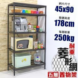 居家cheaper 高荷重 45X90X178CM菱形網五層架