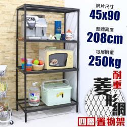 居家cheaper 高荷重 45X90X208CM菱形網四層架